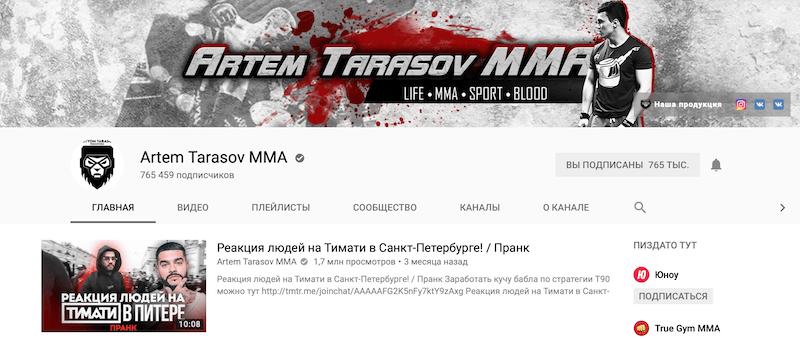 Сколько зарабатывает Артем Тарасов на Youtube, от букмекеров и боев